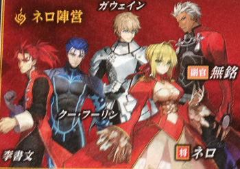 3つの陣営 Fate/EXTELLA(フェイト/エクステラ) 攻略裏技屋